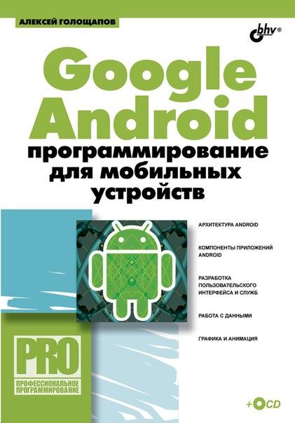 Книги по программированию для андроид скачать
